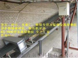 水泥厂专用金属感应报警器