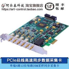 PCI-E系列PCI-E8532数据采集卡,20MS/s 12位 4路同步模拟量输入