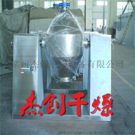 杰创**供应铜粉真空干燥机 铜粉双锥回转真空烘干机
