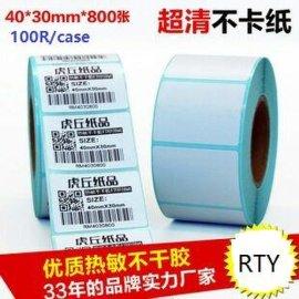 深圳大量生产供应热敏纸标签