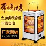厂家批发家用大五面取暖器小太阳全方位烤火炉电暖炉