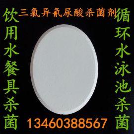 山西三氯异 尿酸杀菌消毒剂生产厂家90%含量片剂价格