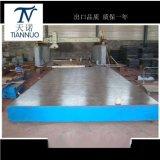 天诺铸铁平台 焊接铸铁平台 基础铸铁平台 铸铁检验平台