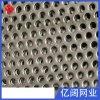 304不锈钢圆孔冲网片加工厂 金属装饰冲孔网片深加工 防盗冲孔板
