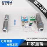 電纜附件35KV冷縮單芯戶內高壓電纜終端頭電纜頭