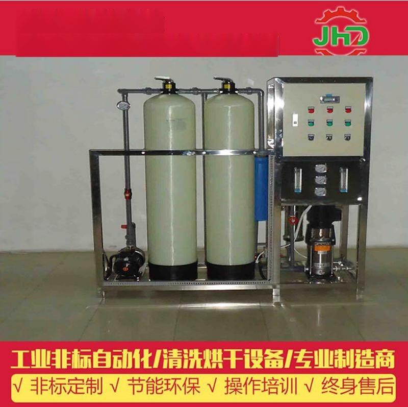 RO反渗透工业纯水机 大型过滤商用环保设备处纯水器