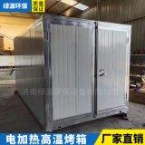 廠家定做工業烤箱 高溫烤箱 電加熱高溫固化房 噴塑設備 麪包房