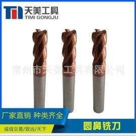 天美定制钨  具 65度硬钨钢圆鼻铣刀 涂层硬质合金钨钢铣刀
