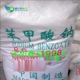 苯甲酸钠 防腐剂 食品级苯甲酸钠