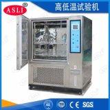 触摸屏高低温实验箱_可程式恒温恒湿实验箱_交变湿热实验箱厂家