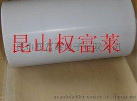 白色特氟龙胶带 耐高温白色铁氟龙胶带