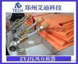 ZYJ压风呼吸器