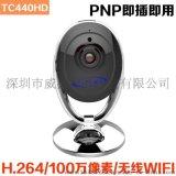 S-YUE晟悦TC440微型监控摄像头 无线网络摄像机 声波摄像机 wifi婴儿监护器 高清摄像头 100万像素即插即用 威鑫视界智能家居产品厂家