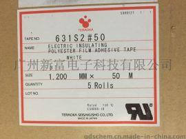 寺冈TERAOKA胶带631S2#50白色绝缘材料模切性能好