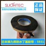 选择进口防水胶带就选日本狮力昂SLIONTEC/5931
