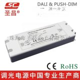 圣昌DALI &Push-Dim二合一调光电源 25W 12V 24V恒压无频闪LED驱动电源