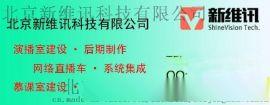 新维讯XMAM媒体资产管理系统工作站