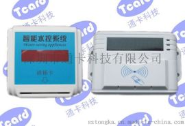 通卡TK-5001 水控机报价 IC水控机价格 浴室水控机安装
