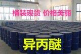 异丙醚厂家直销 桶装现货 山东工业级异丙醚价格