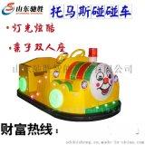 碰碰車冰上遊樂設備兒童遊樂雙人電動托馬斯火車價格廠家直供