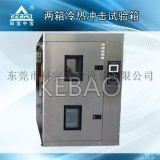 二箱式冷熱衝擊試驗箱