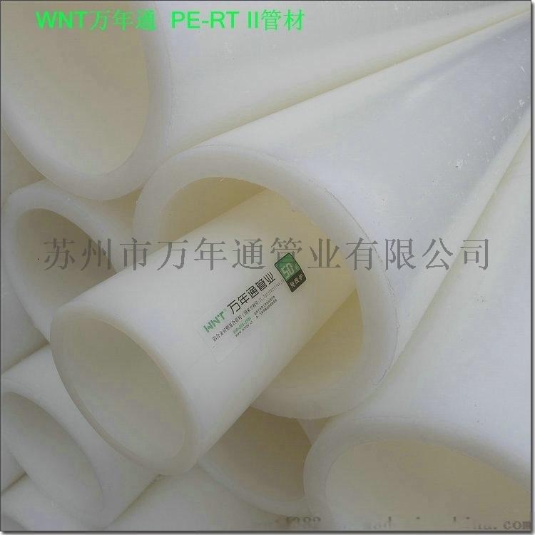 瀋陽價格】PE-RT II管-PE-RT II型管廠家