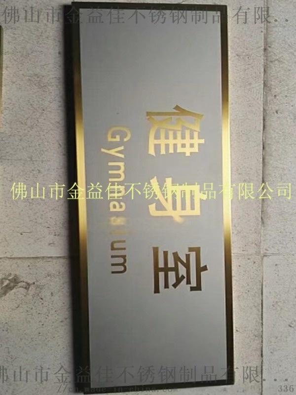 标牌定制 彩色不锈钢健身房标示牌铭牌