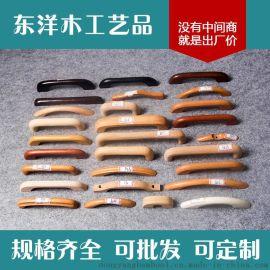 東洋木工藝  櫸木木拉手 實木木拉手 款式多樣選擇
