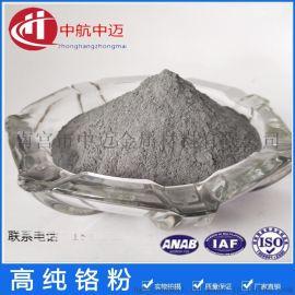 生产销售99.99%金属铬粉 金属铬 高纯超细铬粉