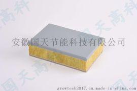 國天高科 素色氟碳漆保溫裝飾一體板 廠家直銷