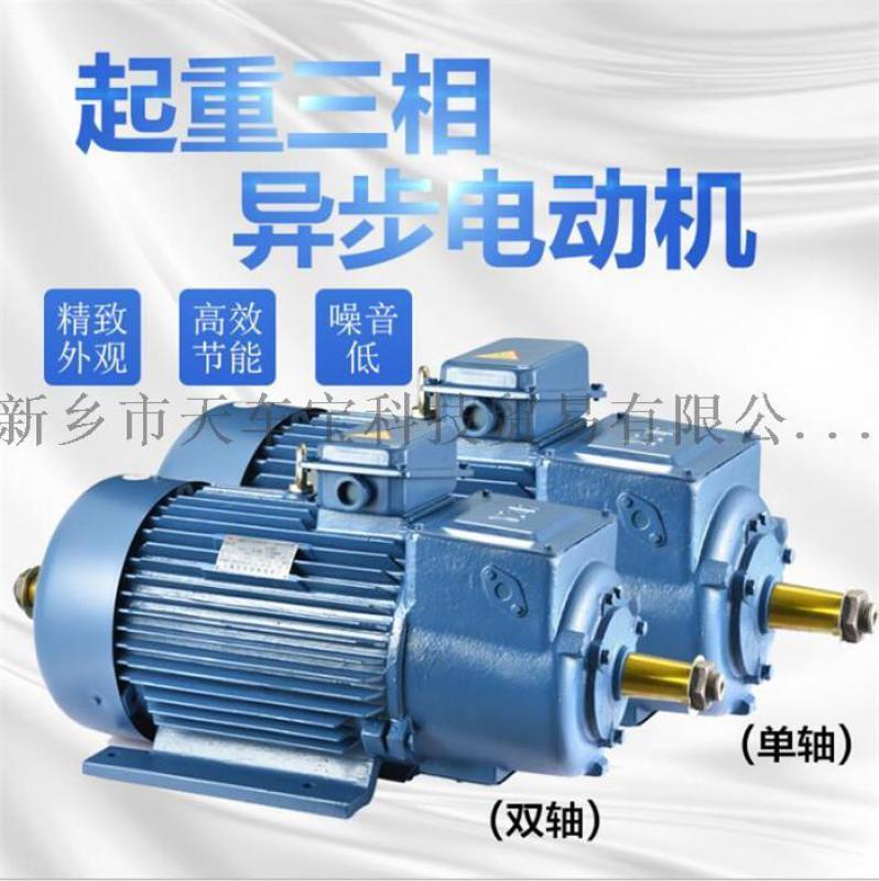 6级2.2kw佳木斯起重电机 YZR起重冶金电动机