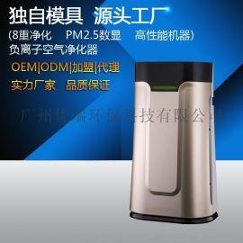 优端供应负离子空气净化器办公室净化器厂家批发OEM/ODM