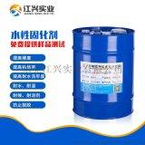 供應塗料 膠水 油漆專用環保水性固化劑