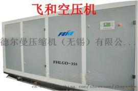 南京飞和螺杆空压机油分跑油,飞和空压机漏油故障维修