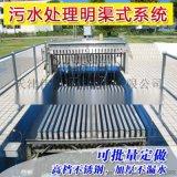 304/316L不锈钢消毒杀菌系统 明渠式