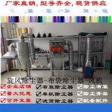 HD小型脉冲单机布袋除尘器设备