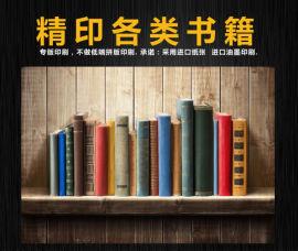 济源精装书印刷 杂志册定制 儿童图书线装书籍印刷