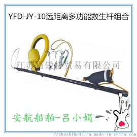 YFD远距离多功能救援组合伸缩杆