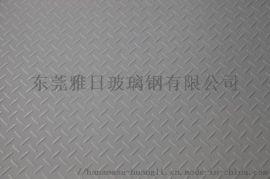 玻璃钢防滑板,玻璃钢花纹板