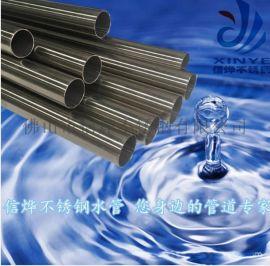 高明信烨厂家直销304薄壁不锈钢水管规格齐全