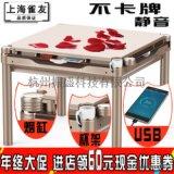 上海雀友麻將機 全自動餐桌兩用 四口靜音家用折疊式
