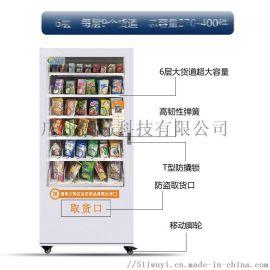 自动售货机多少钱一台-在哪个厂家买-广州伍易