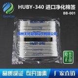 现货供应日本HUBY BB-001无尘净化擦拭棉签