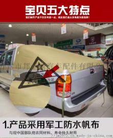 长城风骏5/7皮卡车货箱雨棚防水篷布