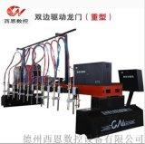重型数控直条火焰切割机 厂家供应数控火焰切割机