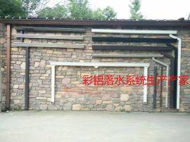 南京成品天沟落水系统