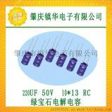綠寶石(BERYL)鋁電解電容器,LED驅動電源電源專用鋁電解 高頻低阻抗,RC 220UF/50V 10*13