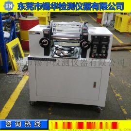 电加热两辊开炼机原理XH-401实验室用塑料机械