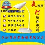 LED智能触控护眼台灯