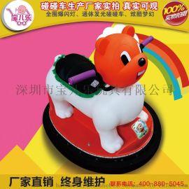 宝儿乐玩具车新型碰碰车 儿童乐园的电动玩具车 发光小动物电动碰碰车